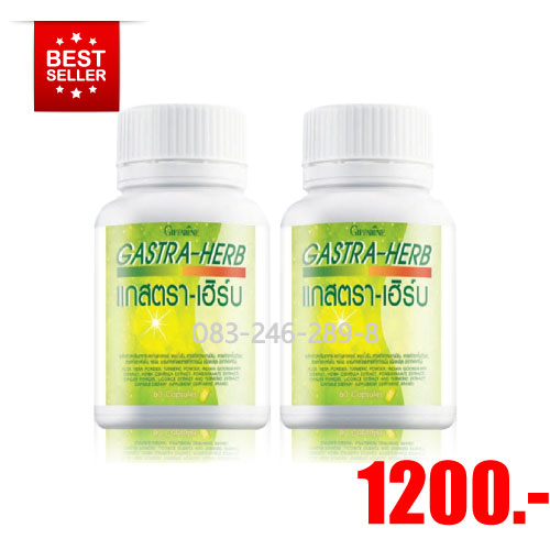 กิฟฟารีน-แกสตรา-เฮิร์ป-giffarine-gastra-herb-set2