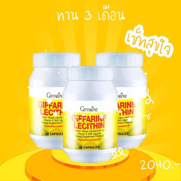 กิฟฟารีน เลซิติน giffarine lecithin เซ็ท 3 กระปุก