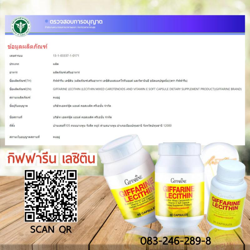 เลขอย-กิฟฟารีน-เลซิติน-giffarine-lecithin